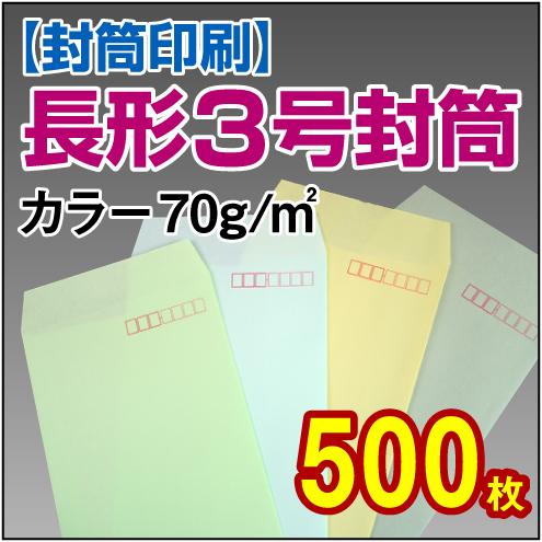 【封筒印刷】長形3号封筒 カラー〈70〉 500枚【送料無料】 長3 封筒 印刷 名入れ封筒 定形封筒