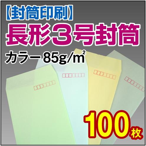 【封筒印刷】長形3号封筒 カラー〈85〉 100枚【送料無料】 長3 封筒 印刷 名入れ封筒 定形封筒