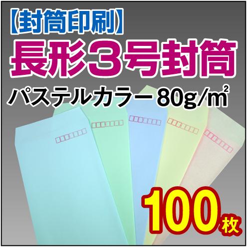 【封筒印刷】長形3号封筒 パステルカラー〈80〉 100枚【送料無料】 長3 封筒 印刷 名入れ封筒 定形封筒