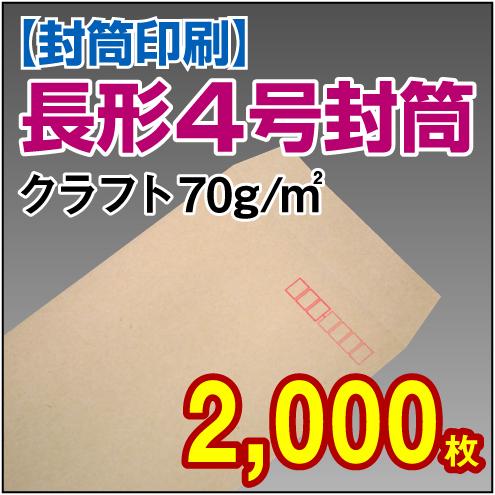 封筒印刷 | 長形4号封筒 クラフト〈70〉 2,000枚