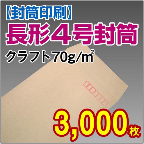 封筒印刷 | 長形4号封筒 クラフト〈70〉 3,000枚