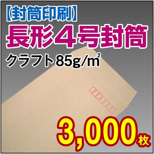 封筒印刷 | 長形4号封筒 クラフト〈85〉 3,000枚
