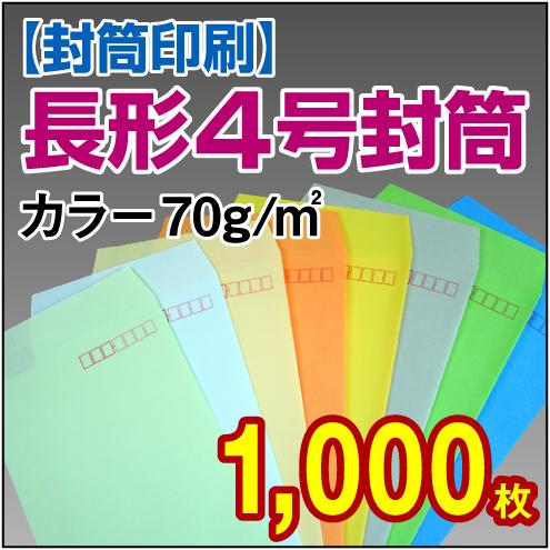 封筒印刷 | 長形4号封筒 カラー〈70〉 1,000枚