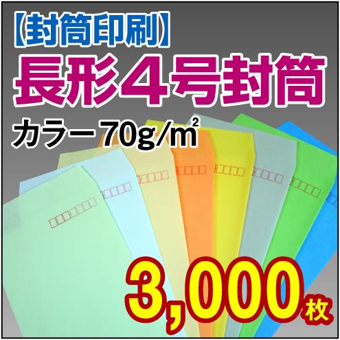 封筒印刷 | 長形4号封筒 カラー〈70〉 3,000枚