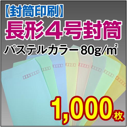 封筒印刷 | 長形4号封筒 パステルカラー〈80〉 1,000枚