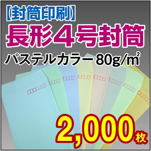 封筒印刷 | 長形4号封筒 パステルカラー〈80〉 2,000枚