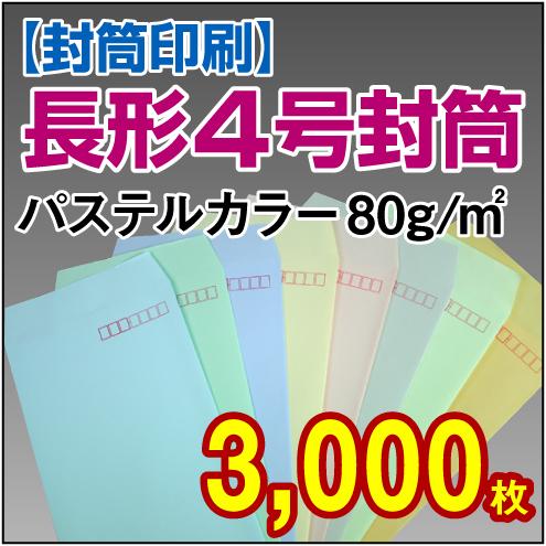 封筒印刷 | 長形4号封筒 パステルカラー〈80〉 3,000枚