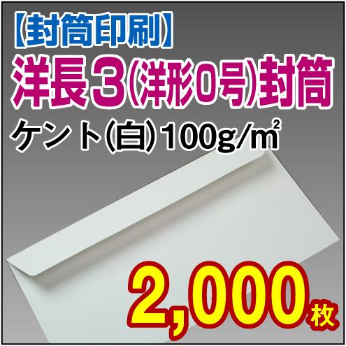 封筒印刷 | 洋形0号(洋長3)封筒 白(ケント)〈100〉 2,000枚