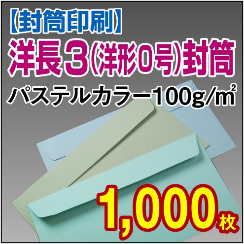 封筒印刷 | 洋形0号(洋長3)封筒 パステルカラー〈100〉 1,000枚