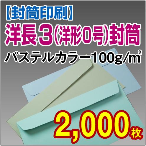 封筒印刷 | 洋形0号(洋長3)封筒 パステルカラー〈100〉 2,000枚