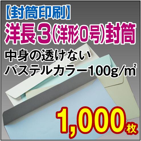 封筒印刷 | 洋形0号(洋長3)封筒 中身の透けないパステルカラー〈100〉 1,000枚