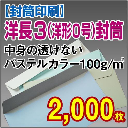 封筒印刷 | 洋形0号(洋長3)封筒 中身の透けないパステルカラー〈100〉 2,000枚