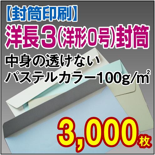 封筒印刷 | 洋形0号(洋長3)封筒 中身の透けないパステルカラー〈100〉 3,000枚