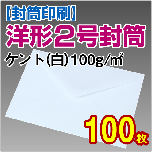 封筒印刷 | 洋形2号封筒 ケント(白)〈100〉 100枚
