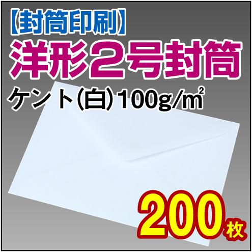封筒印刷 | 洋形2号封筒 ケント(白)〈100〉 200枚