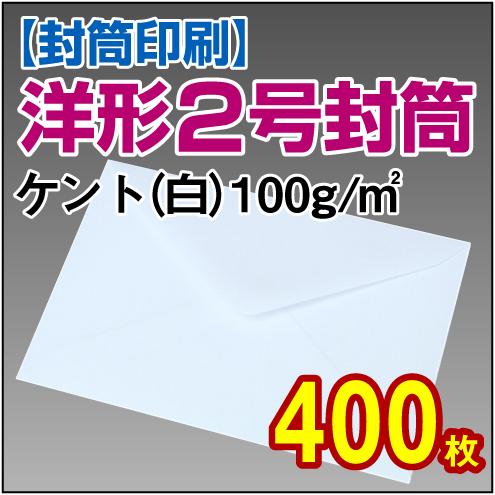 封筒印刷 | 洋形2号封筒 ケント(白)〈100〉 400枚