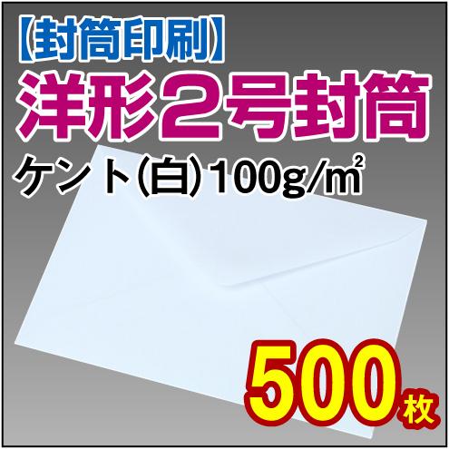 封筒印刷 | 洋形2号封筒 ケント(白)〈100〉 500枚