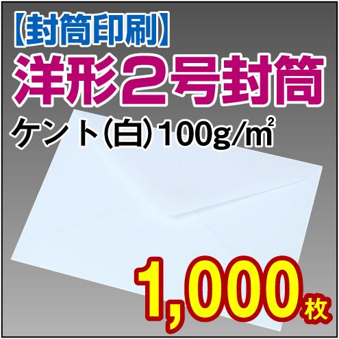 封筒印刷 | 洋形2号封筒 ケント(白)〈100〉 1,000枚