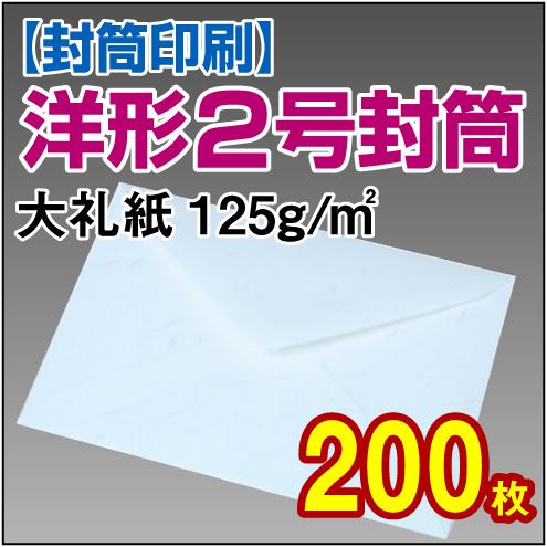封筒印刷   洋形2号封筒 大礼紙〈125〉 200枚
