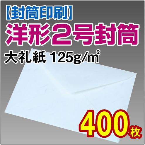 封筒印刷 | 洋形2号封筒 大礼紙〈125〉 400枚