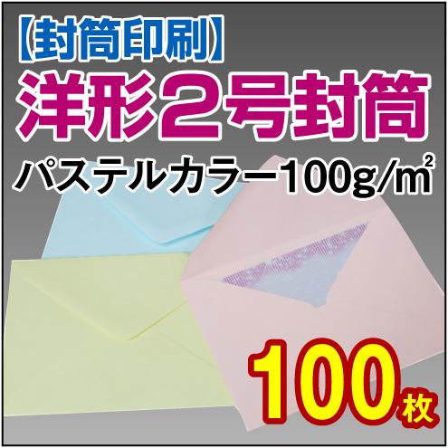 封筒印刷 | 洋形2号封筒 パステルカラー〈100〉 100枚