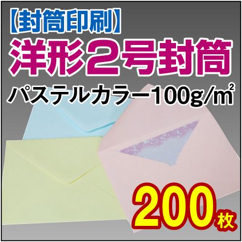 封筒印刷 | 洋形2号封筒 パステルカラー〈100〉 200枚