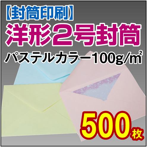 封筒印刷 | 洋形2号封筒 パステルカラー〈100〉 500枚