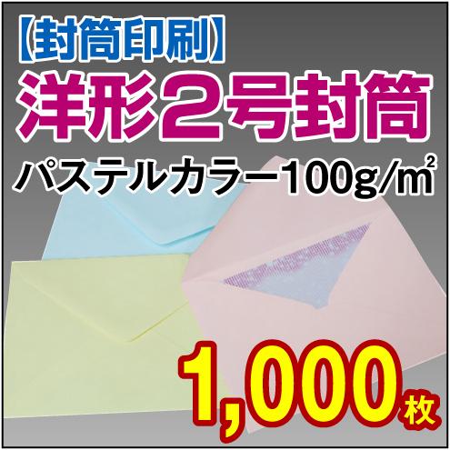 封筒印刷 | 洋形2号封筒 パステルカラー〈100〉 1,000枚