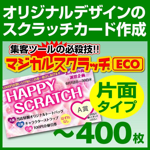 【全国送料無料】オリジナル スクラッチカード印刷 ご希望のデザインを当店で作成します《マジカルスクラッチECO デザイン作成/片面タイプ/400枚》[MSEC-0102]