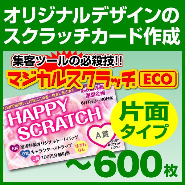 【全国送料無料】オリジナル スクラッチカード印刷 ご希望のデザインを当店で作成します《マジカルスクラッチECO デザイン作成/片面タイプ/600枚》[MSEC-0104]
