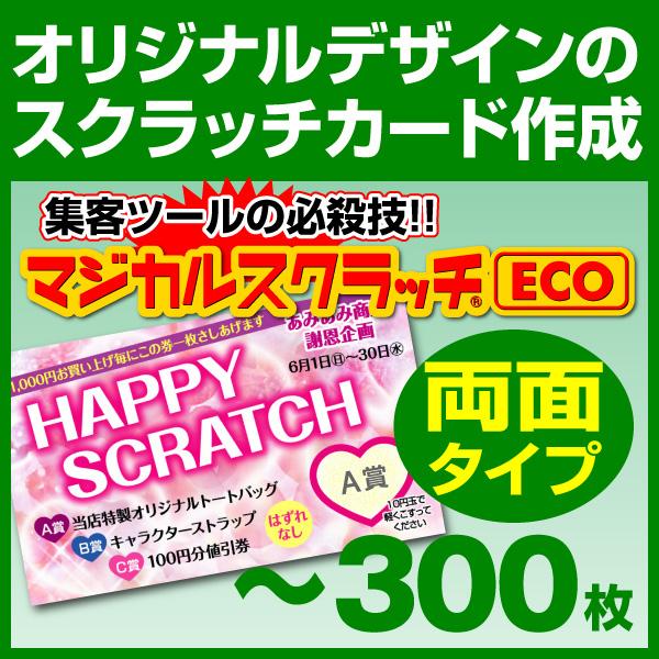 【全国送料無料】オリジナル スクラッチカード印刷 ご希望のデザインを当店で作成します《マジカルスクラッチECO デザイン作成/両面タイプ/300枚》[MSEC-0201]