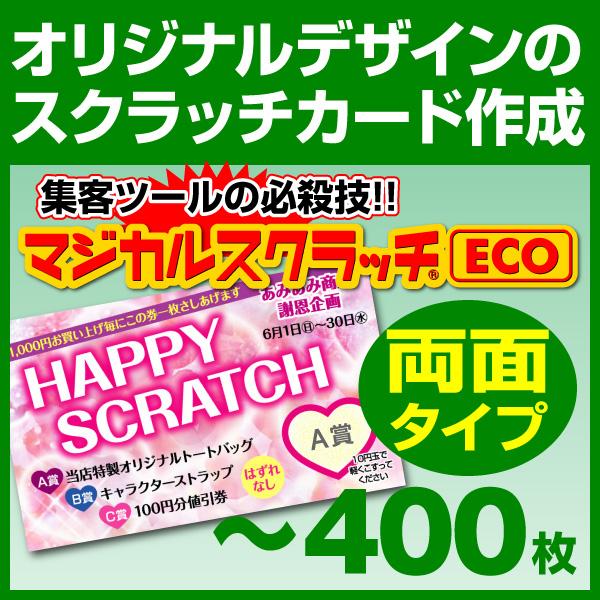 【全国送料無料】オリジナル スクラッチカード印刷 ご希望のデザインを当店で作成します《マジカルスクラッチECO デザイン作成/両面タイプ/400枚》[MSEC-0202]