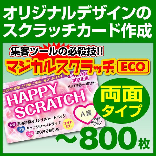 【全国送料無料】オリジナル スクラッチカード印刷 ご希望のデザインを当店で作成します《マジカルスクラッチECO デザイン作成/両面タイプ/800枚》[MSEC-0206]