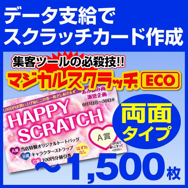【全国送料無料】オリジナル スクラッチカード印刷 ご希望のデザインを当店で作成します《マジカルスクラッチECO データ支給/両面タイプ/1,500枚》[MSEC-0409]