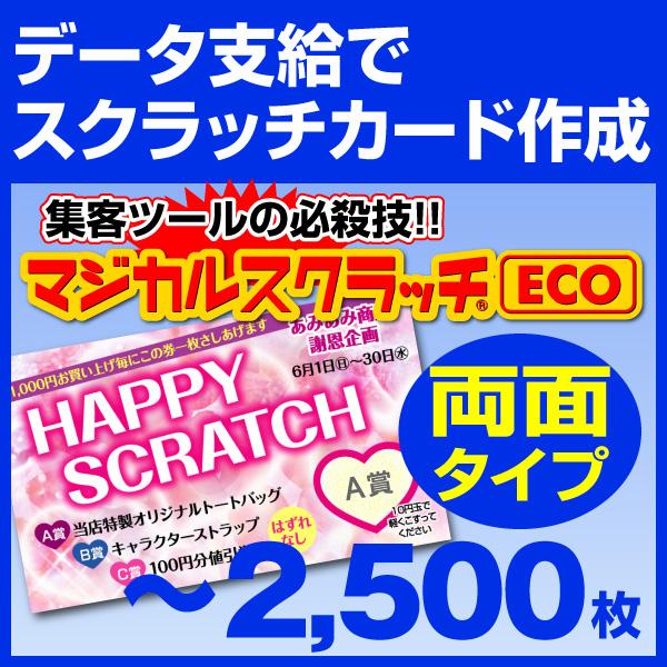 【全国送料無料】オリジナル スクラッチカード印刷 ご希望のデザインを当店で作成します《マジカルスクラッチECO データ支給/両面タイプ/2,500枚》[MSEC-0411]