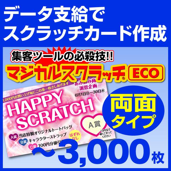 【全国送料無料】オリジナル スクラッチカード印刷 ご希望のデザインを当店で作成します《マジカルスクラッチECO データ支給/両面タイプ/3,000枚》[MSEC-0412]