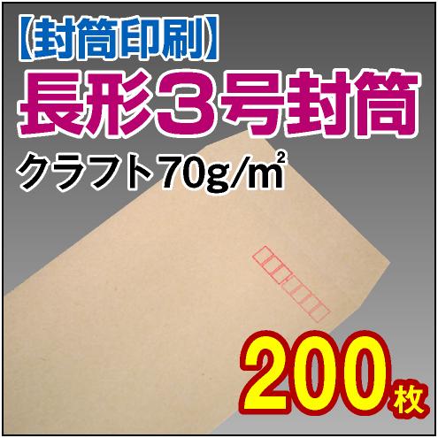 封筒印刷   長形3号封筒 クラフト〈70〉 200枚