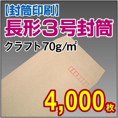 封筒印刷 | 長形3号封筒 クラフト〈70〉 4,000枚