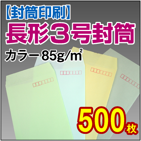 封筒印刷 | 長形3号封筒 カラー〈85〉 500枚