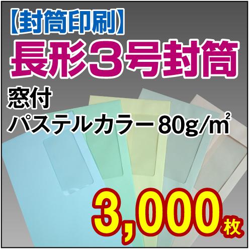 封筒印刷 | 長形3号封筒 窓付 パステルカラー〈80〉 3,000枚
