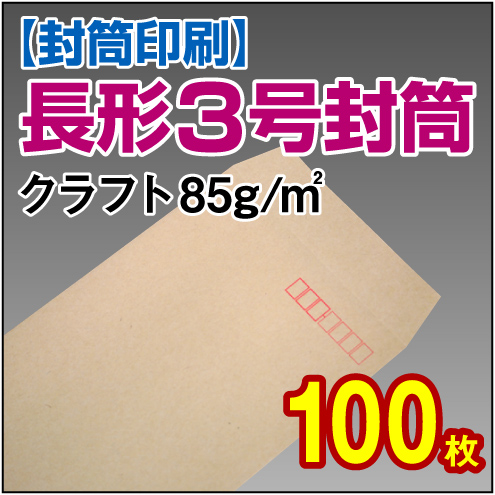 【封筒印刷】長形3号封筒 クラフト〈85〉 100枚【送料無料】 長3 封筒 印刷 名入れ封筒 定形封筒