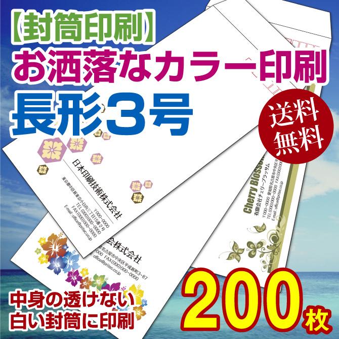 【封筒印刷】長3号封筒 カラー印刷〔中身の透けないパステルホワイトに印刷〕〈80〉 200枚【送料無料】 長3封筒 印刷 名入れ封筒 定形封筒