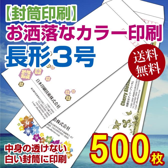 【封筒印刷】長3号封筒 カラー印刷〔中身の透けないパステルホワイトに印刷〕〈80〉 500枚【送料無料】 長3封筒 印刷 名入れ封筒 定形封筒