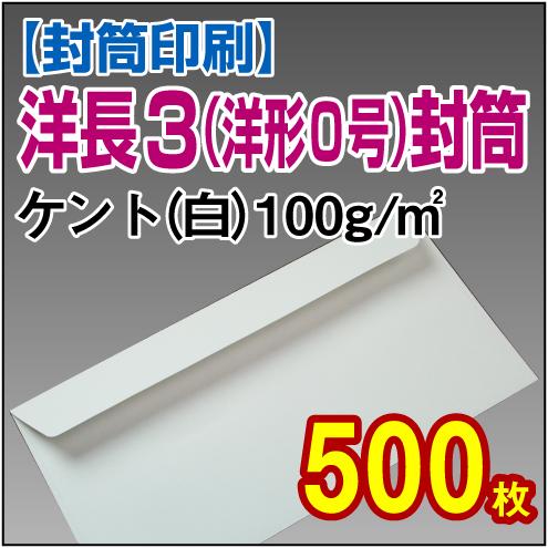 封筒印刷 | 洋形0号(洋長3)封筒 白(ケント)〈100〉 500枚