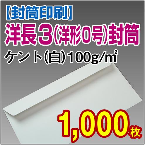 封筒印刷 | 洋形0号(洋長3)封筒 白(ケント)〈100〉 1,000枚