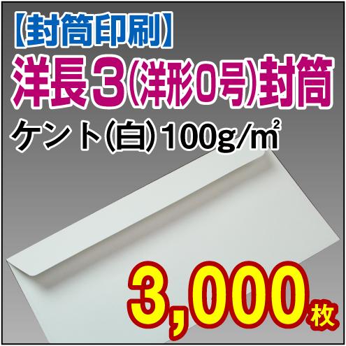 封筒印刷 | 洋形0号(洋長3)封筒 白(ケント)〈100〉 3,000枚