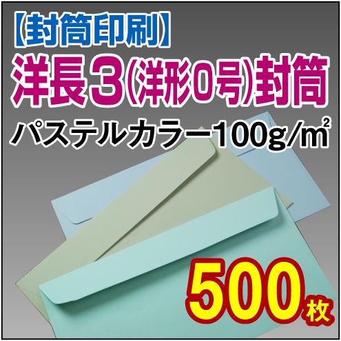 封筒印刷 | 洋形0号(洋長3)封筒 パステルカラー〈100〉 500枚