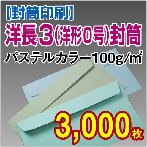 封筒印刷 | 洋形0号(洋長3)封筒 パステルカラー〈100〉 3,000枚