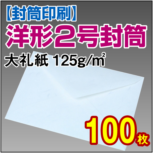 封筒印刷 | 洋形2号封筒 大礼紙〈125〉 100枚