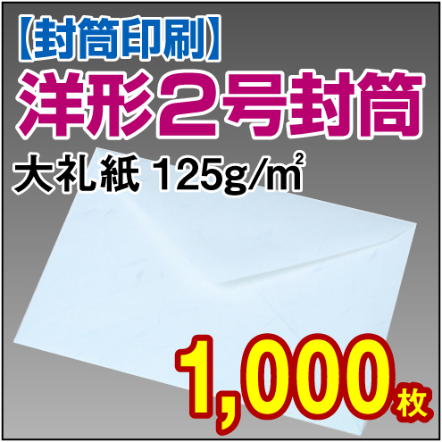 封筒印刷 | 洋形2号封筒 大礼紙〈125〉 1,000枚